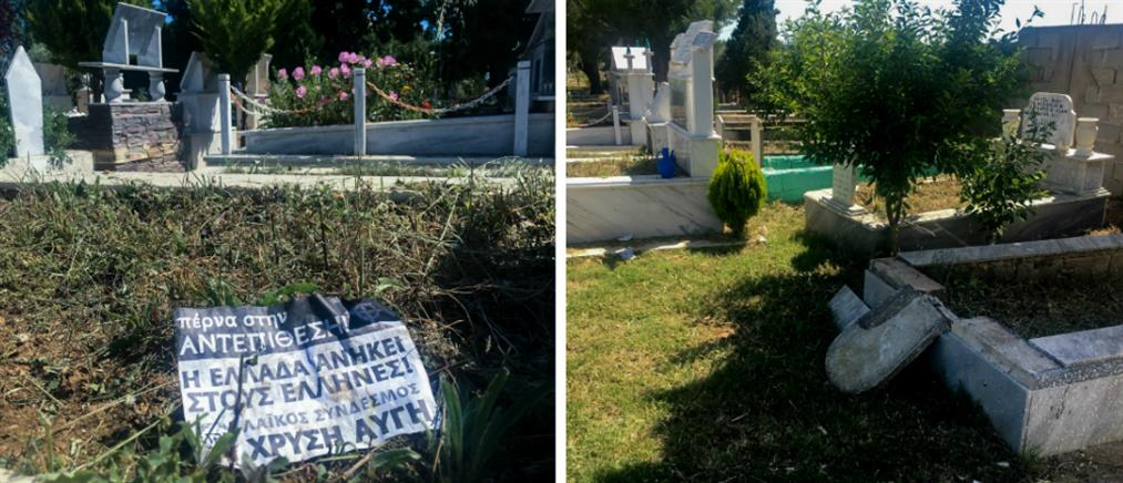 Βανδαλισμοί στα μουσουλμανικά νεκροταφεία της Αλεξανδρούπολης (εικόνες)