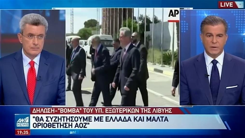 ΥΠΕΞ Λιβύης: Θα συζητήσουμε με Ελλάδα και Μάλτα για οριοθέτηση ΑΟΖ .