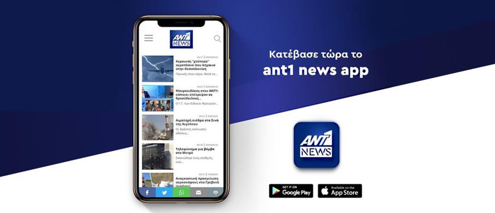 Συνεχής ενημέρωση στον Ant1news.gr και μέσω του app ANT1news (βίντεο)