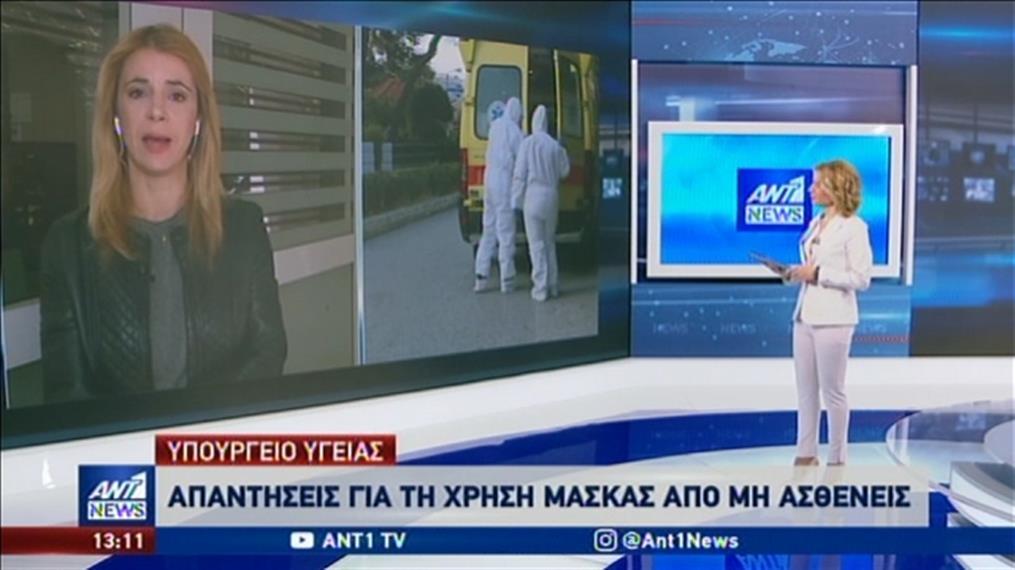 Νέες διευκρινίσεις για την χρήση μάσκας από τους πολίτες