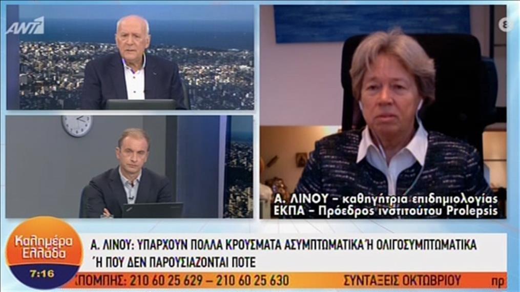 Η Αθηνά Λινού στην εκπομπή «Καλημέρα Ελλάδα»