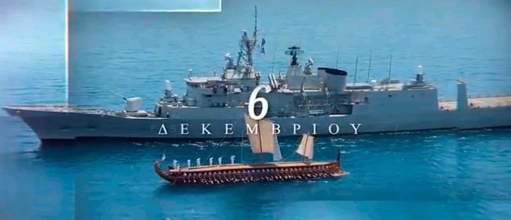 Άγιος Νικόλαος: βίντεο του Πολεμικού Ναυτικού για τον προστάτη του