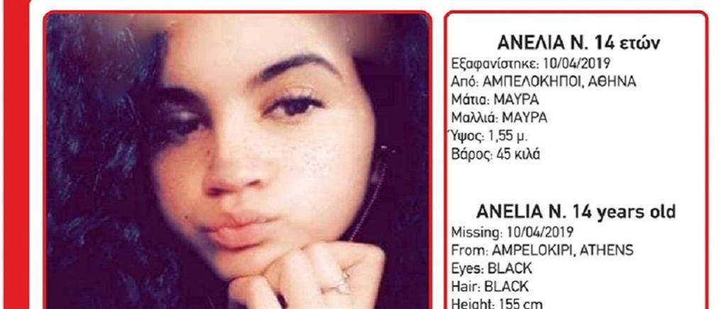 Εξαφάνιση 14χρονης από τους Αμπελόκηπους