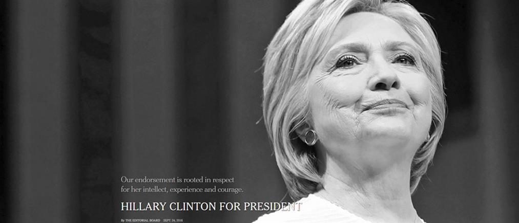 Στο πλευρό της Χίλαρι Κλίντον οι New York Times
