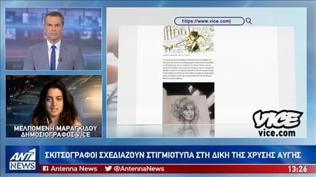 Διάσημοι σκιτσογράφοι «αποτυπώνουν» την δίκη της Χρυσής Αυγής