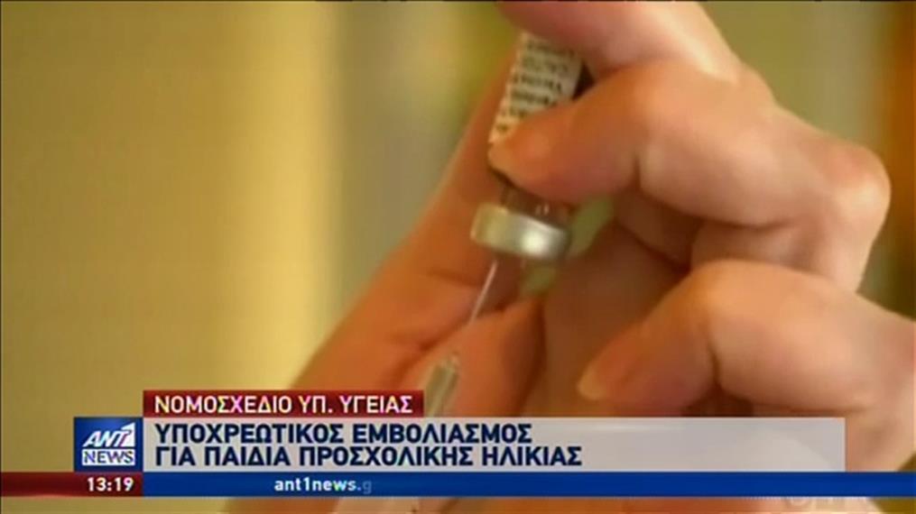 Υποχρεωτικός εμβολιασμός για την προσχολική ηλικίας