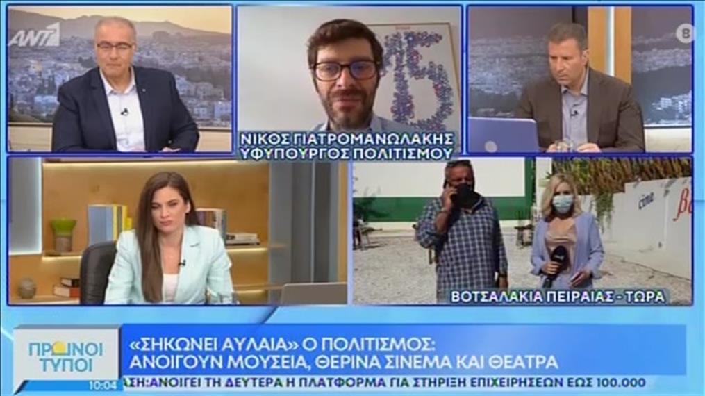 Ο Νικόλας Γιατρομανωλάκης στους Πρωινούς Τύπους