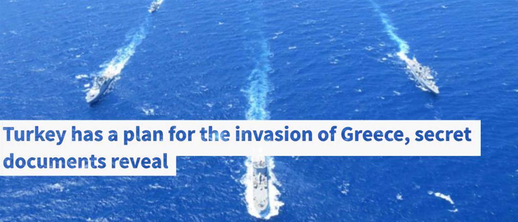 Nordic Monitor: Η Τουρκία έχει σχέδιο για εισβολή στην Ελλάδα