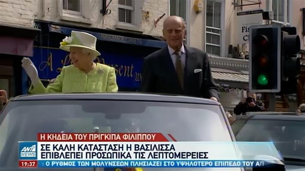 Πρίγκιπας Φίλιππος: Η Ελισάβετ φροντίζει τις λεπτομέρειες για την κηδεία