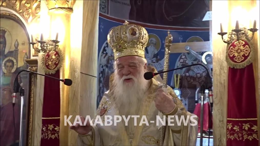 Ο Μητροπολίτης Καλαβρύτων και Αιγιαλείας Αμβρόσιος παραιτήθηκε από την θέση του