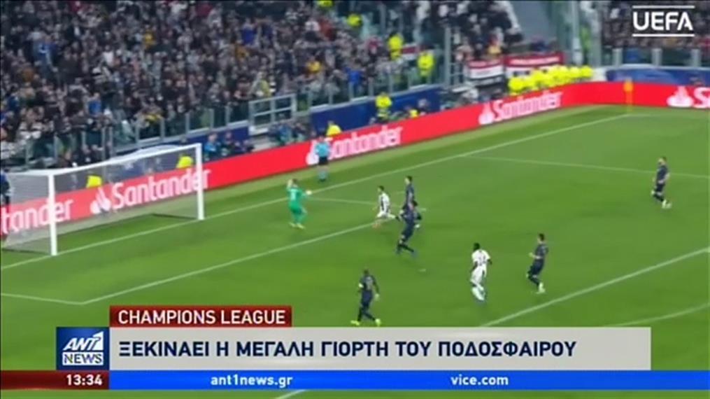 Champions League: Πρεμιέρα για τη γιορτή του ποδοσφαίρου