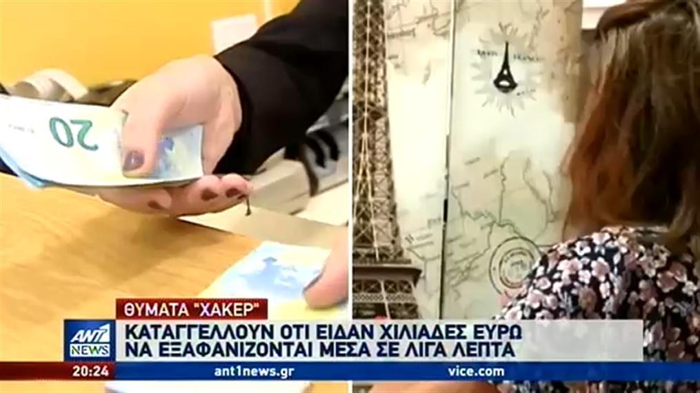 Χάκερ άδειασαν λογαριασμούς ανυποψίαστων καταθετών