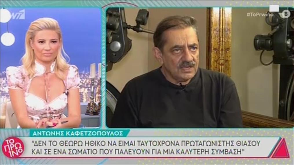 Ο Αντώνης Καφετζόπουλος στο Πρωινό