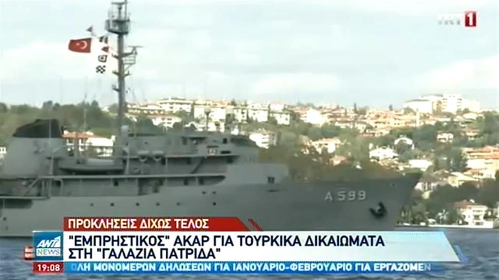 Νέες τουρκικές προκλήσεις με την «Γαλάζια Πατρίδα»
