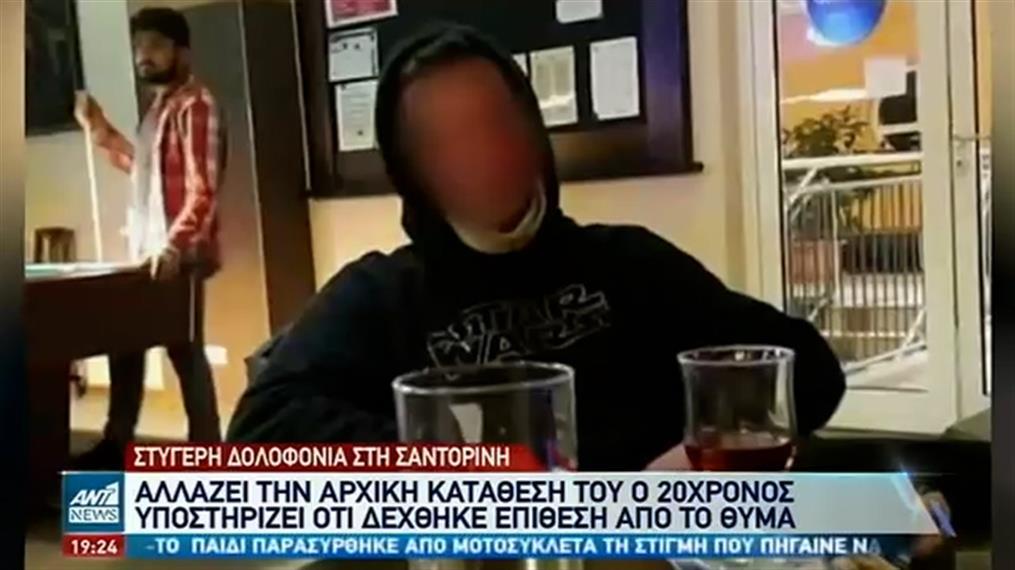 Σαντορίνη - Δολοφονία ξενοδόχου: Αλλάζει την αρχική κατάθεση ο 20χρονος