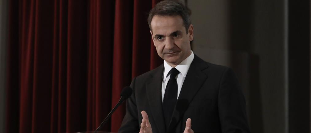 Μητσοτάκης: είναι χρέος της πολιτείας να τιμά την μνήμη των θυμάτων τρομοκρατίας
