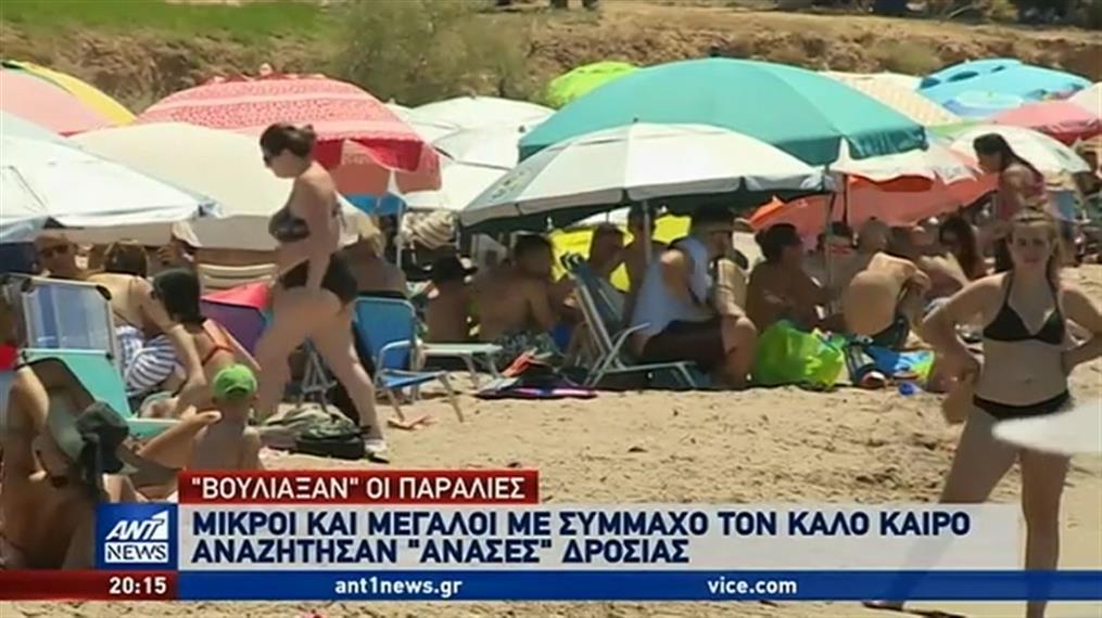 Στην παραλία το καλοκαίρι του κορονοϊού