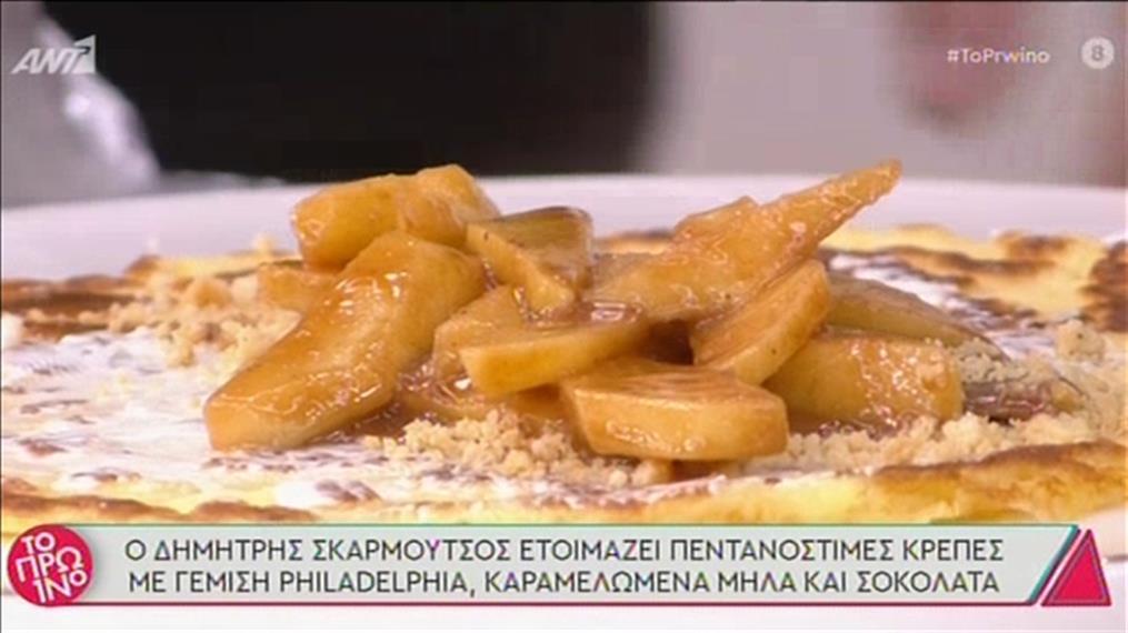 Κρέπες με τυρί κρέμα, καραμελωμένα μήλα και σοκολάτα από τον Δημήτρη Σκαρμούτσο