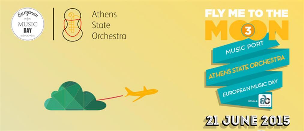 Ευρωπαϊκή Γιορτή της Μουσικής στο Αεροδρόμιο