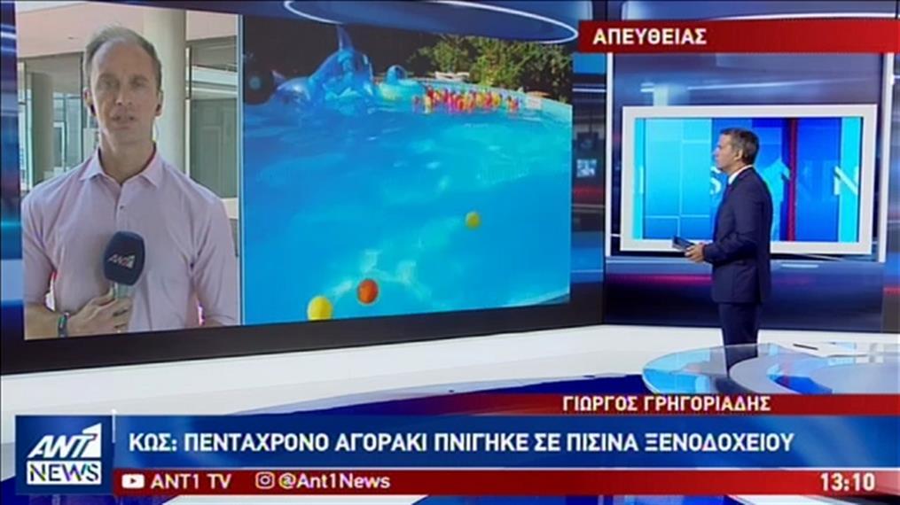 Αγοράκι πνίγηκε σε πισίνα ξενοδοχείου