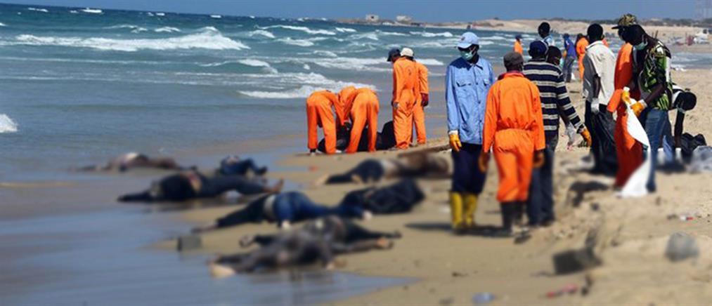 Εφιαλτικές διαστάσεις λαμβάνει η τραγωδία στα ανοικτά της Λιβύης