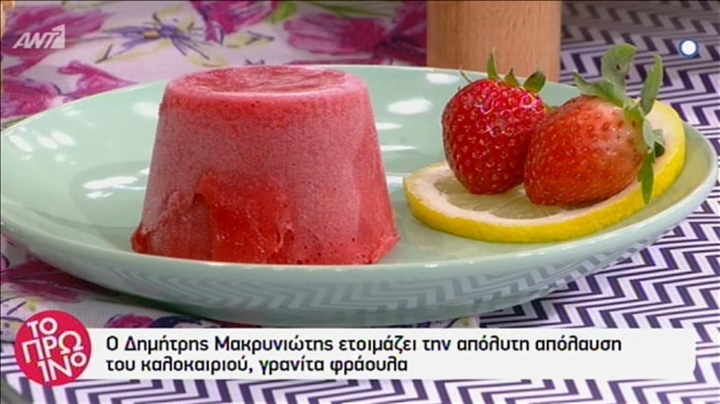 Γρανίτα φράουλα από τον Δημήτρη Μακρυνιώτη