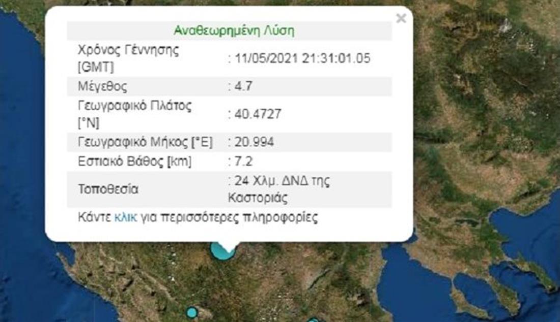Σεισμός - Καστοριά