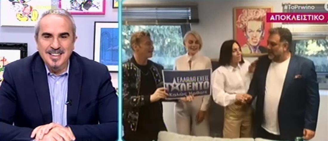 """""""Ελλάδα έχεις ταλέντο"""": η συνάντηση των κριτών (βίντεο)"""