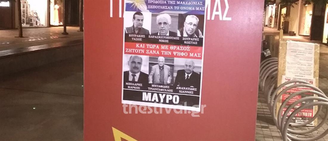 """Εκλογές 2019: Αφίσες για """"μαύρο"""" σε βουλευτές του ΣΥΡΙΖΑ (εικόνες)"""