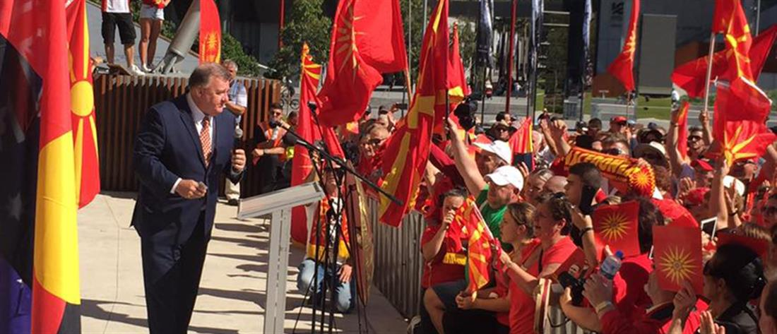 """Προκαλεί Αυστραλός βουλευτής: δικαίωμα της """"Μακεδονίας"""" να επιλέξει το όνομά της (βίντεο)"""
