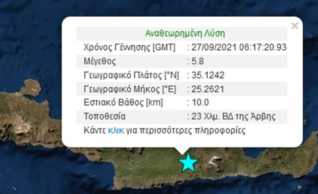 σεισμός - Ηράκλειο