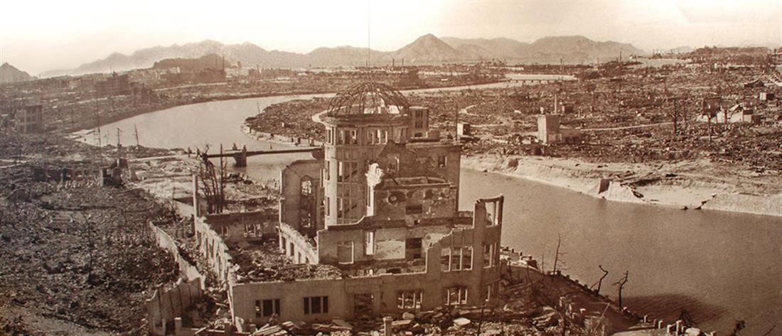Χιροσίμα: 71 χρόνια από τη μαύρη επέτειο της πρώτης ατομικής βόμβας (βίντεο)