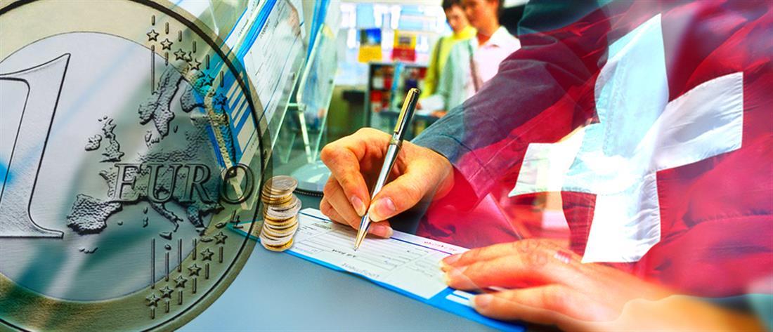 Δικαίωση των τραπεζών για τα δάνεια σε ελβετικό φράγκο