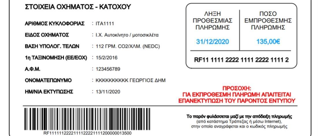 Τέλη κυκλοφορίας: αναρτήθηκαν στο TAXISNET