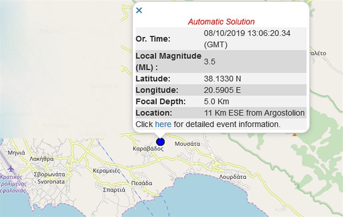 σεισμός - Κεφαλονιά - 3,5 ρίχτερ