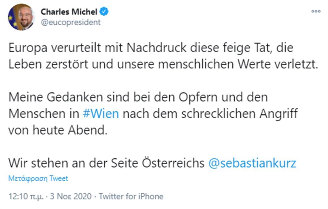 Μισέλ - tweet