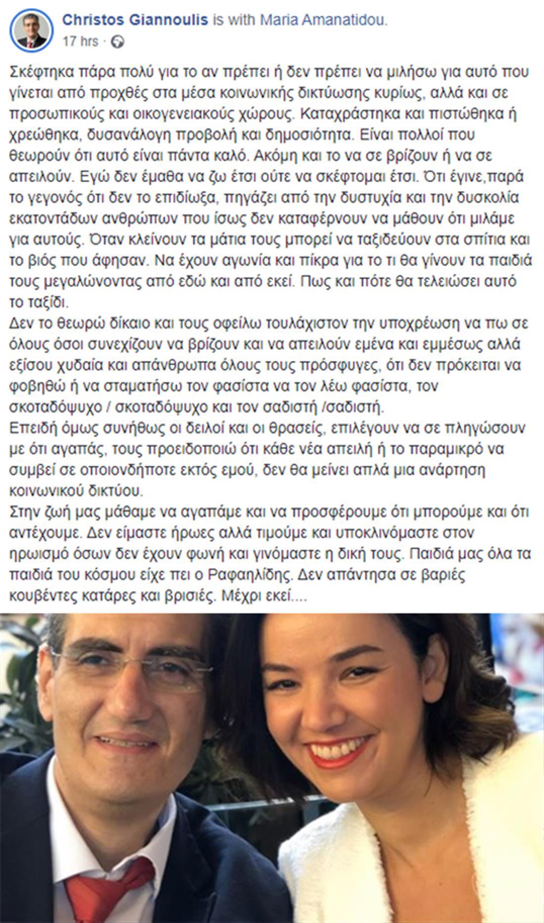 Χρ. Γιαννούλης - facebook - σύζυγος