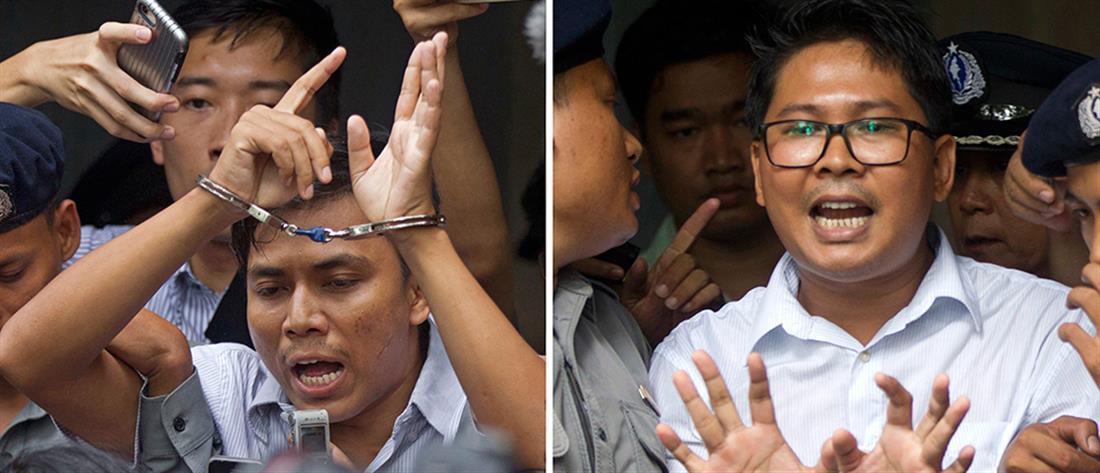 Μιανμάρ: στη φυλακή δημοσιογράφοι του Reuters (εικόνες)