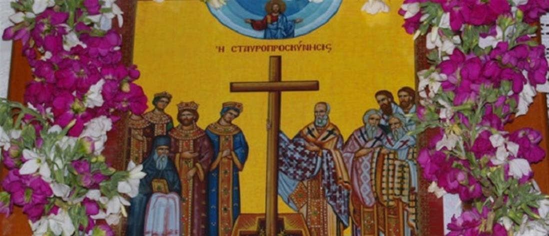 Κυριακή της Σταυροπροσκυνήσεως: τι γιορτάζουμε