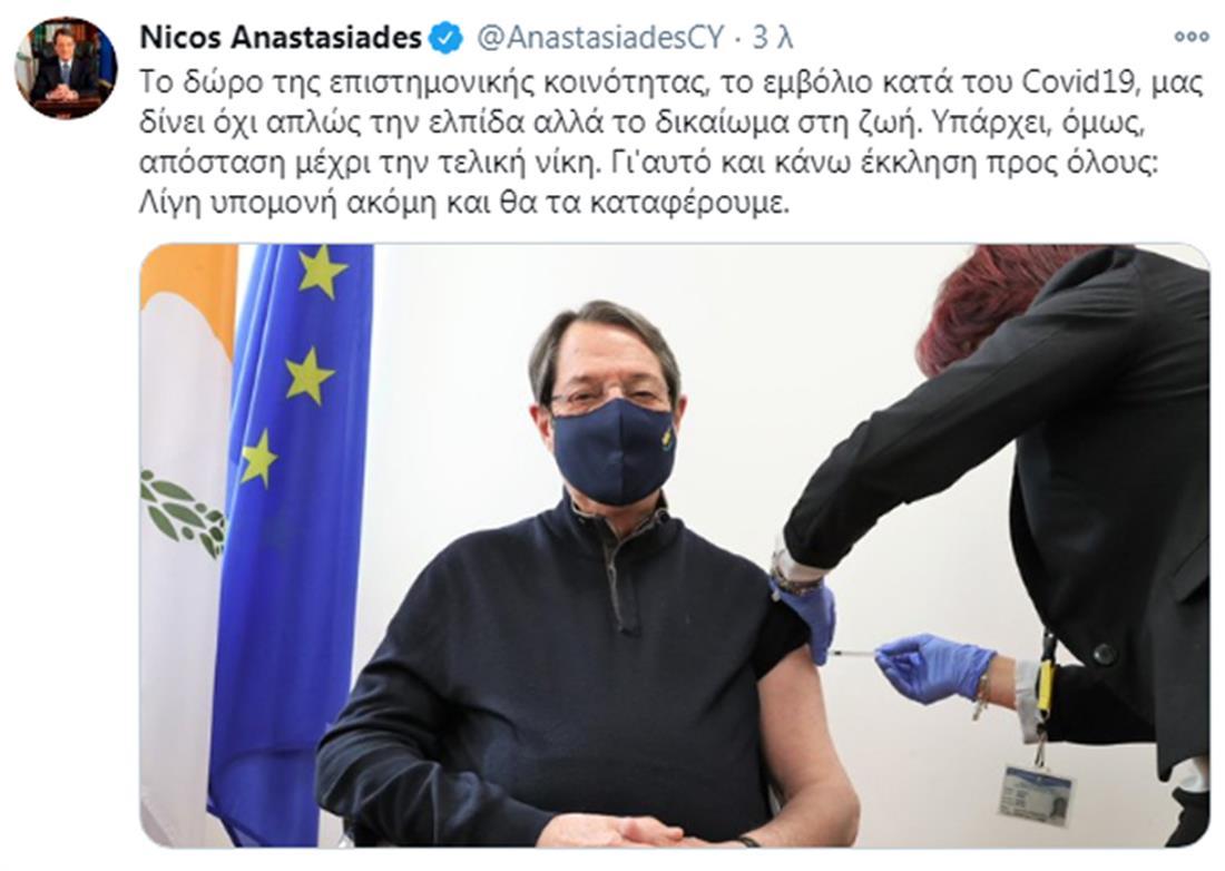 Νίκος Αναστασιάδης - εμβολιασμός - κορονοϊός