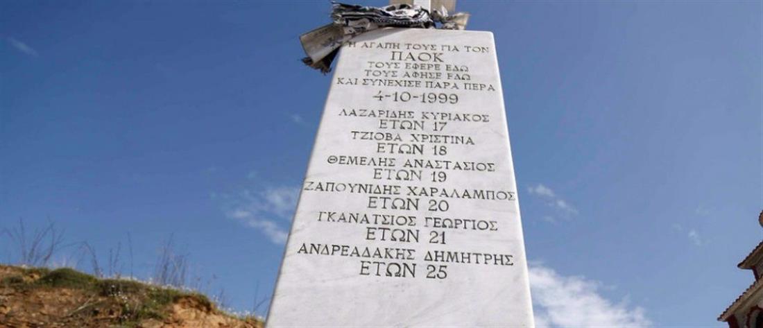 Οπαδοί της ΑΕΛ βεβήλωσαν το μνημείο του ΠΑΟΚ στα Τέμπη