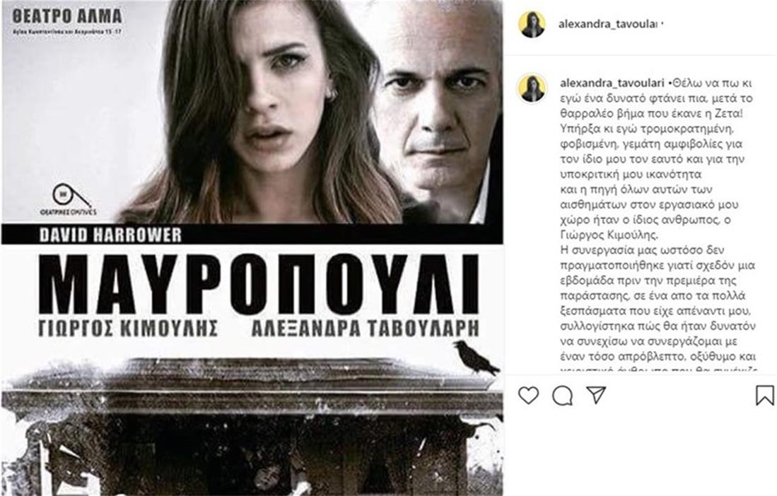 Αλεξάνδρα Ταβουλάρη - καταγγελία