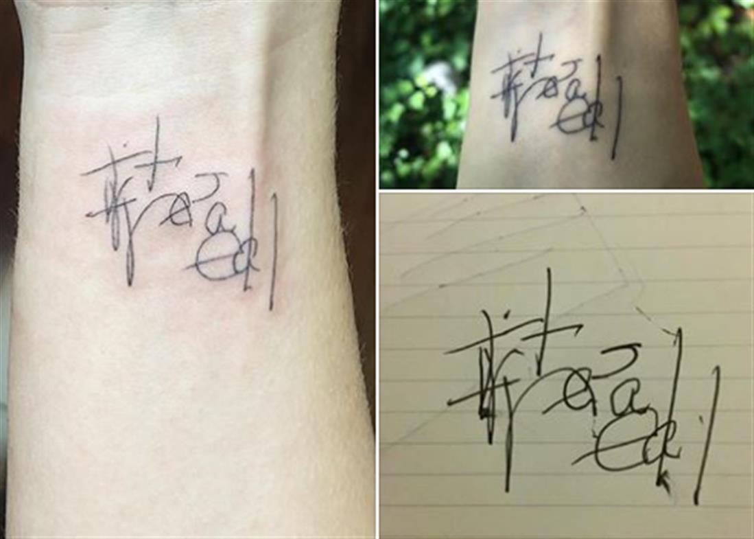τατουάζ - μεταθανάτια εμπειρία