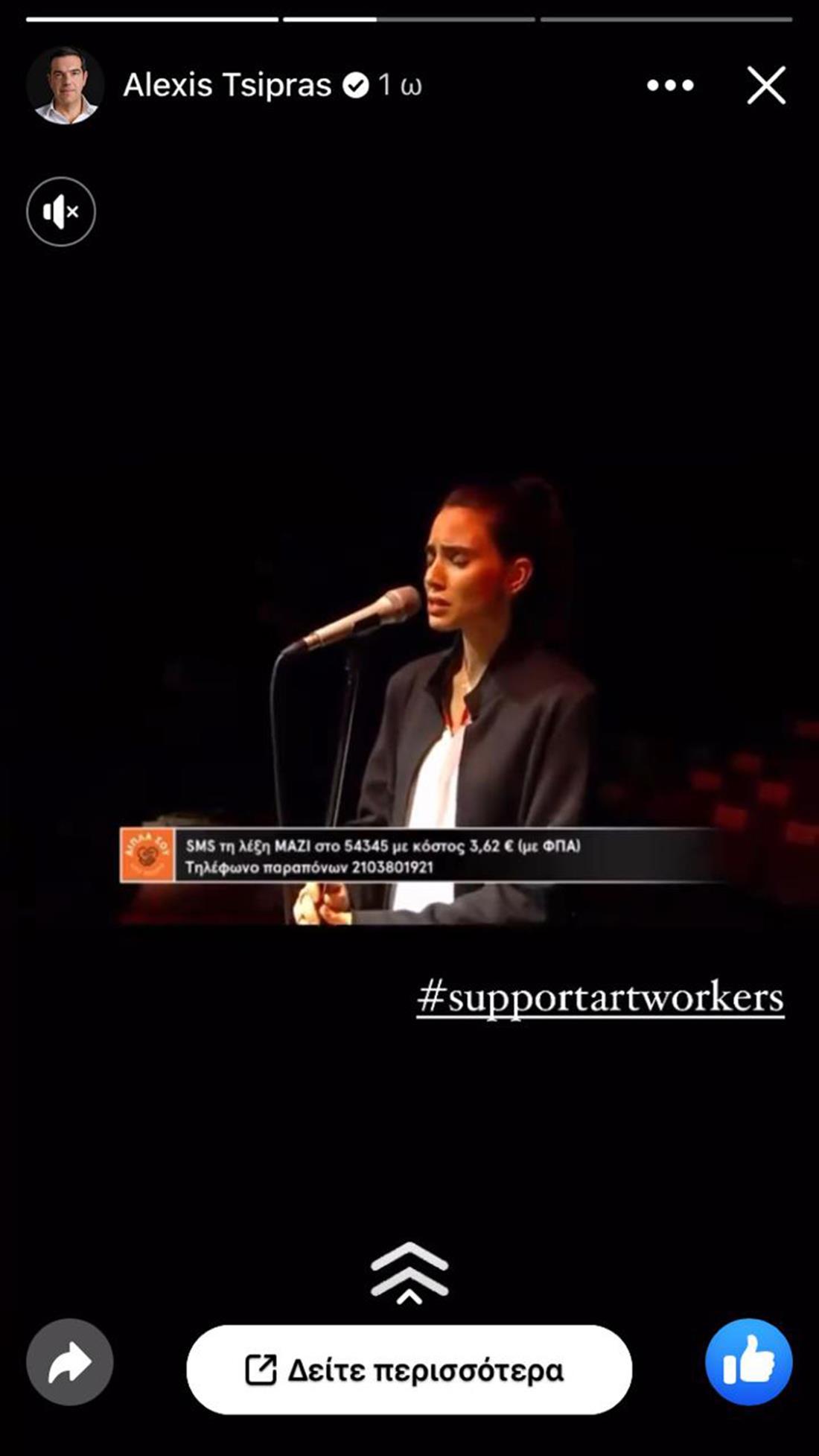 Αλέξης Τσίπρας - διαδικτυακός τηλεμαραθώνιος αλληλεγγύης