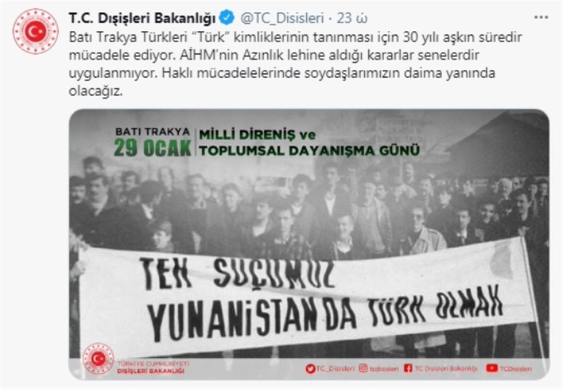 Τουρκικό ΥΠΕΞ - Θράκη - twitter