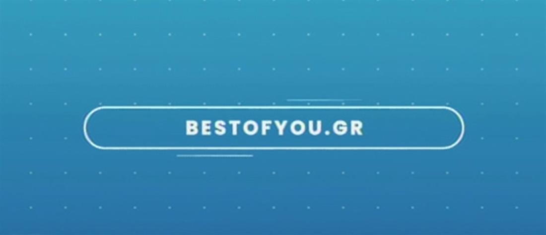 Bestofyou.gr: Το σύγχρονο site ευεξίας που θα γίνει η αγαπημένη σας συνήθεια