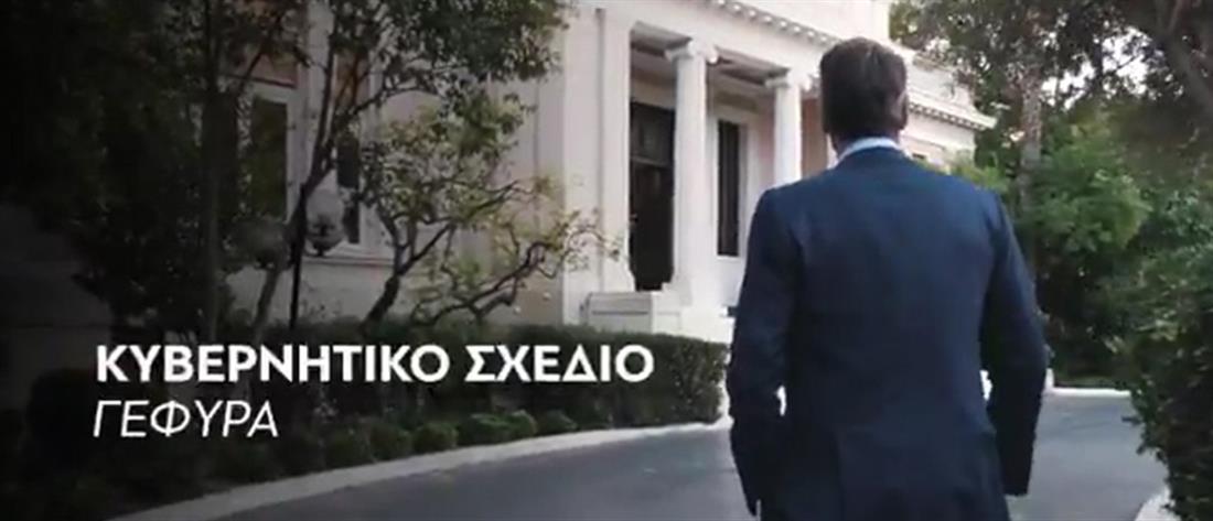 """Μητσοτάκης: """"Μαζί, θα τα καταφέρουμε και πάλι"""" (βίντεο)"""
