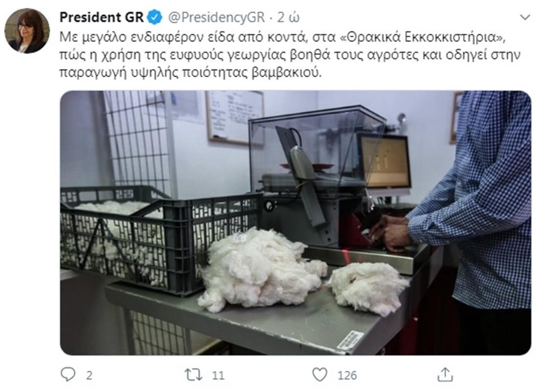 Κατερίνα Σακελλαροπούλου - ΠτΔ - Σταυρούπολη - Ξάνθη - Κομοτηνή
