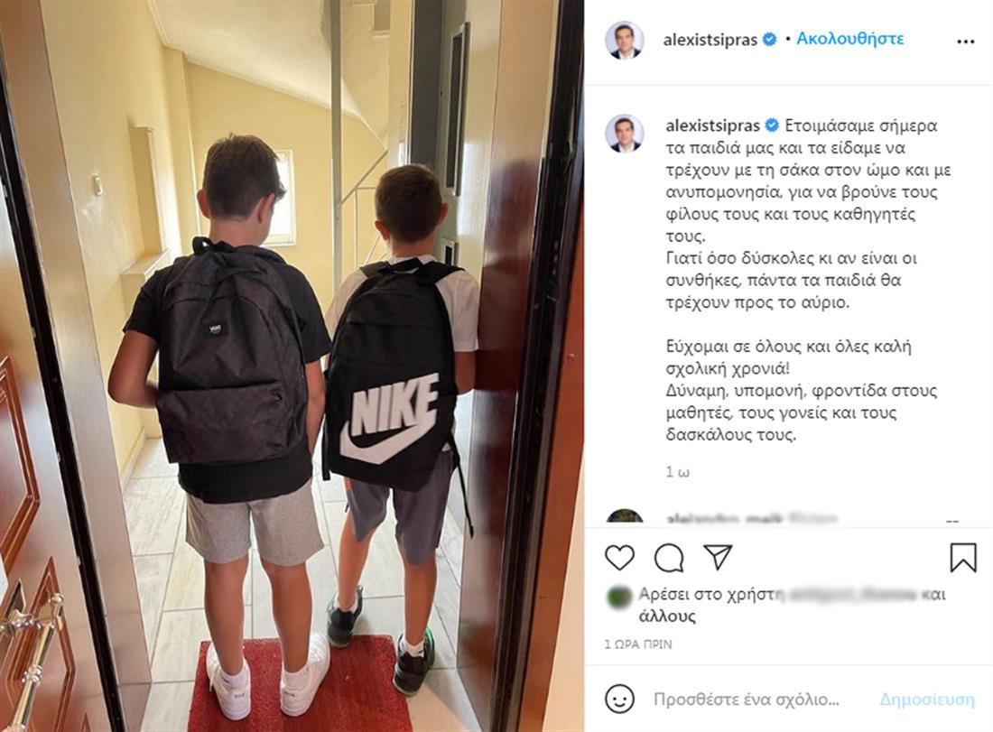 Τσίπρας - ανάρτηση - Instagram - παδιά - σχολείο