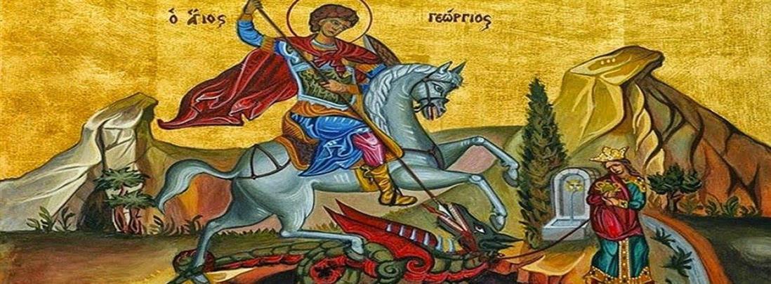 Άγιος Γεώργιος: Ο βίος, τα μαρτύρια και τα θαύματά του
